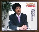 高橋先生(テレビ出演時)