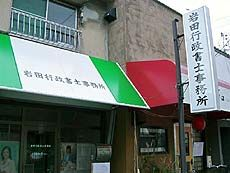 岩田行政書士事務所