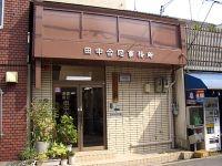 佐野行政書士事務所